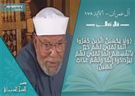 تفسير الشيخ الشعراوي لمصير الكافرين فى الدنيا والأخرة