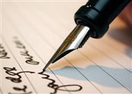 كيف تعرف شخصيتك من شكل خطك؟