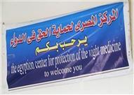 """مفاجأة.. مركز: عقار فلودارا في """"ناصر والقومي للأورام وقصر العيني"""""""