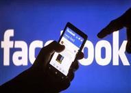 عوائد فيسبوك من الإعلانات على الهاتف المحمول بلغت 5,2 مليار دولار