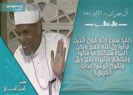 تفسير الشيخ الشعراوي لمعنى إقراض الله من عباده