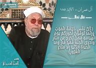 تفسير الشيخ الشعراوي لما بعد الموت