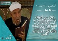 تفسير الشيخ الشعراوي جزاء الصبر على البلاء فى المال