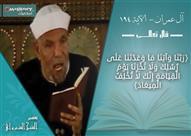 تفسير الشيخ الشعراوي لوسيلة التواصل بين العباد وربهم