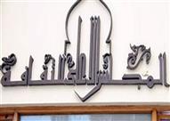 """غدا.. حفل توقيع """"جرف السيل"""" بمقر المجلس الأعلى للثقافة"""