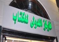 """غدًا.. وحيد حامد يناقش كتاب """"العشق والثورة"""" بالمركز الدولي للكتاب"""