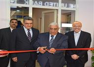 المصرف المتحد يفتتح فرعًا جديدًا بميناء الإسكندرية