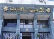 الداخلية: نقل مدير أمن الإسماعيلية إلى ديوان عام الوزارة