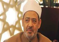 """تفاصيل كلمة شيخ الأزهر في مؤتمر """"أهل السنة والجماعة"""" بالشيشان"""