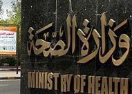 """""""الصحة"""": تقديم العلاج لـ300 حالة مرضية في عيادات بعثة الحج"""