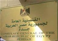 القنصلية العامة في جدة تنشئ غرفة عمليات استعدادًا لموسم الحج