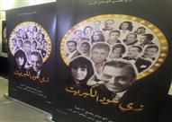بالصور- سحر رامي تحتفل مع نجليها بأخر أفلام حسين الإمام