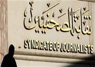 """""""مجلس الدولة"""": مقترحات قانون الإعلان ستكون عبر نقابة الصحفيين"""