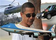 """اسرار ترافق الرئيس الأمريكي داخل سيارته وطائرته ضمنهم """"الكورة النووية"""""""