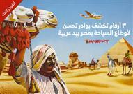 3 أرقام تكشف بوادر تحسن لأوضاع السياحة بمصر بيد عربية (انفوجراف)