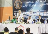 مؤتمر التوأمة بين نادي الزمالك و الجزيرة الاماراتي