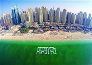 بالصور.. تعرف على أكبر حديقة مطاطية بالشرق الأوسط في دبي