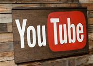 يوتيوب: 1% من الفيديوهات المحذوفة  يتضمن محتويات إرهابية