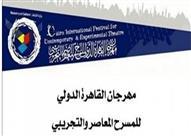 """""""قضايا تكفير التفكير العقلانى"""".. أولى ندوات مهرجان القاهرة الدولي"""