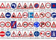تعلم معاني إشارات المرور في دقيقة واحدة.. فيديو