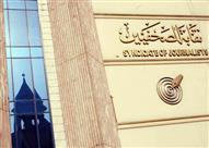 مجلس نقابة الصحفيين يعلن اللائحة النقابية للمحافظات