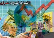"""اقتصاد الأسبوع: الإرجوت """"مسموح"""".. والدولار يقفز.. ومصر تخسر 12.6 مليار دولار في عام"""