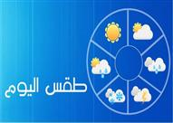 طقس الأحد: حار جنوبًا... والعظمى بالقاهرة 31 درجة
