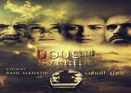 """باسل الخطيب يكشف عن ميزانية فيلمه """"سوريون"""""""