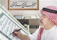 بالصور والفيديو: عثمان طه.. أشهر من تشرفت أنامله بكتابة المصحف الشريف
