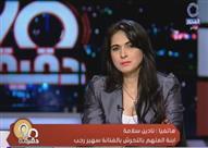 """الفنانة سهير رجب: """"تعرضت للتحرش من رجل سبعيني"""" وابنته ترد"""