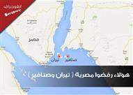 هؤلاء رفضوا سيادة مصر على تيران وصنافير (انفوجراف)