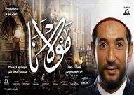 """مجدي أحمد علي: إيرادات """"مولانا"""" تجاوزت 7 مليون جنيه"""