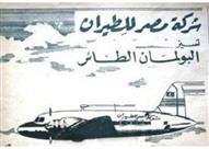 بالصور- عروض الزمن الجميل في مصر للطيران.. الرحلة بـ 50 قرش