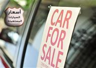 اسعار السيارات المستعملة في ارتفاع جنوني