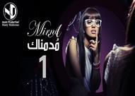 """بالفيديو- هاني محروس يطرح أغنية """"مدمناك"""" لميرنا هشام"""