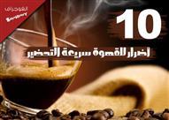 إنفوجرافيك - 10 أضرار للقهوة سريعة التحضير