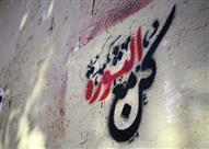 """مصراوي يحاور مصمم جرافيتي """"كُن مع الثورة"""" في الذكرى السادسة لـ""""يناير"""""""