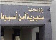 القبض على مشرف جمعية تعاونية لاختلاسه 257 ألف جنيه بأسيوط