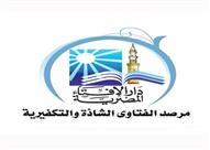 الإفتاء يرحب بدعوة الأمين العام للأمم المتحدة إلى التصدي للإسلاموفوبيا