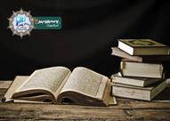 البحوث الإسلامية يوضح حكم استعارة الكتب والمصاحف من المساجد