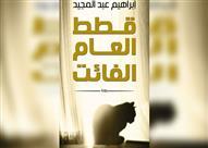 """غدًا.. مناقشة """"قطط العام الفائت"""" بمكتبة مصر الجديدة"""