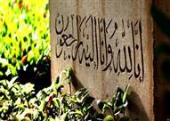 من هو الصحابي الذي مات وخده على رجل النبي؟