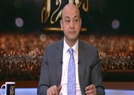 """بسبب """"المنوفي"""".. عمرو أديب لفريق إعداده: """"إتلموا وكلوا عيش"""" - فيديو"""