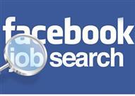 هل تبحث عن وظيفة جديدة؟.. فيسبوك سوف يساعدك فى العثور عليها
