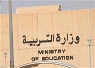 وزارة التربية الكويتية تطلب معلمين ومعلمات من مصر والأردن