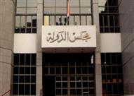 تشريع مجلس الدولة ينتهي من مراجعة شروط اللائحة التنفيذية لقانون العمد