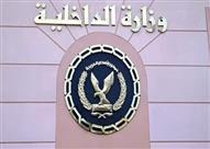 الداخلية: تنفيذ 28 ألف حكمًا قضائيًا خلال 24 ساعة