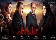 """الأربعاء.. """" MBC مصر"""" تعرض أولى حلقات الجزء الرابع من """"سلسال الدم"""""""
