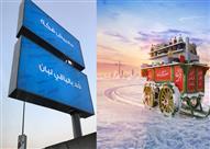 """أسئلة حيرت المصريين.. القطب الشمالي المصري و""""خد بالباقي لبان"""" - فيديو وصور"""