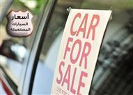 أسعار السيارات المستعملة بعد تخفيضات الموديلات الجديدة